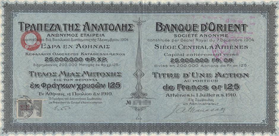 http://trapeza-anatolis.oramaellas.gr/